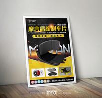 汽车刹车片宣传海报设计