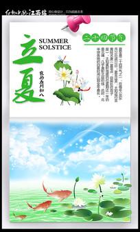清新立夏海报设计
