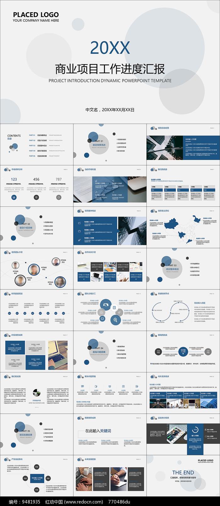 原创设计稿 ppt模板/ppt背景图片 商务贸易ppt 商业项目计划进度汇报图片