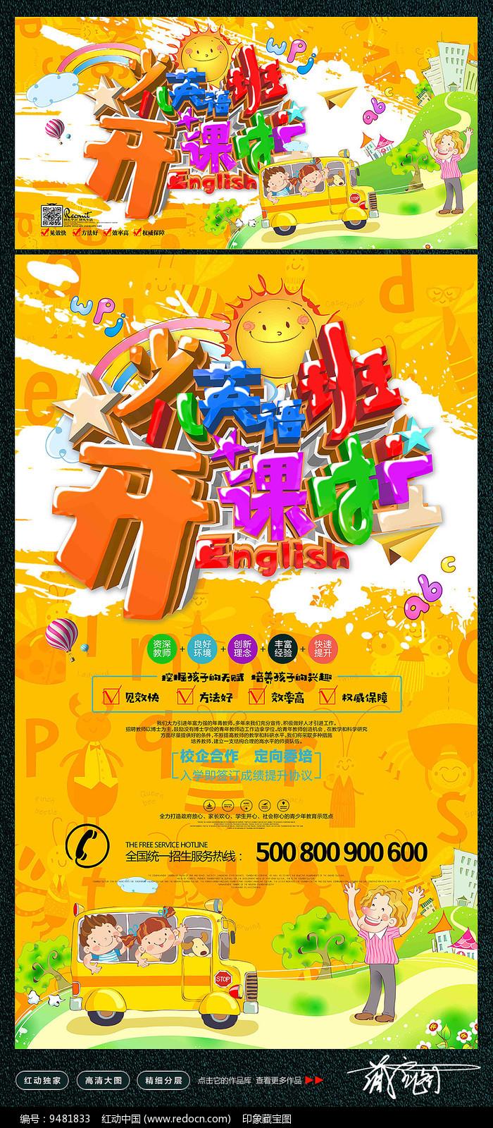 少儿英语班假期辅导培训海报图片