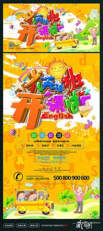 少儿英语班假期辅导培训海报