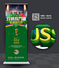 世界杯竞猜X展架设计