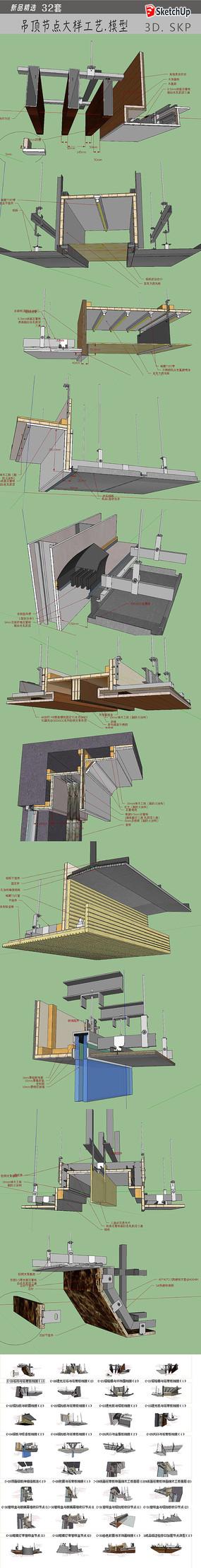 室内吊顶施工节点模型