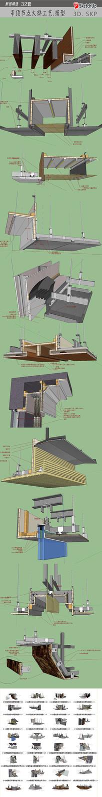 室内吊顶施工节点模型 skp
