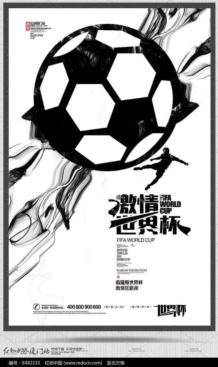 水墨2018俄罗斯世界杯海报图片