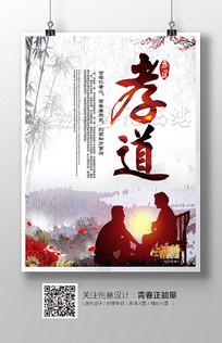 水墨中国风孝道文化海报
