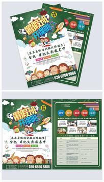 暑假冲刺班招生广告宣传单