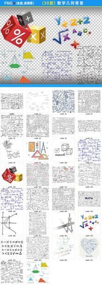 数学几何背景png素材