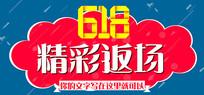 天猫淘宝618返场活动海报
