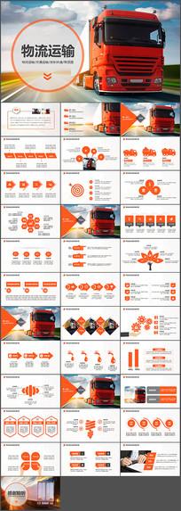 物流运输货运PPT模板