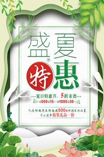 夏季末大清仓特惠特卖促销海报