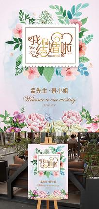 小清新花卉婚礼迎宾指示牌