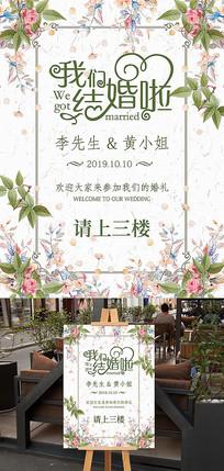 小清新花卉婚礼迎宾指示牌模板