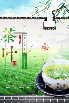 新茶上市茶叶海报