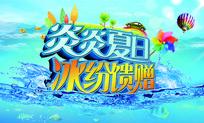 炎炎夏日促销海报设计