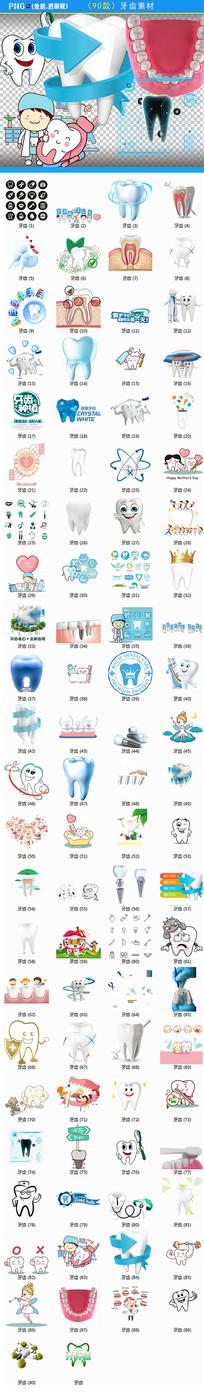牙医卡通素材