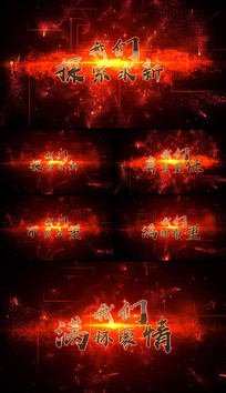 震撼大气游戏宣传片头AE模板