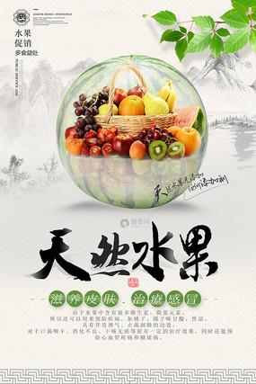 中国风格新鲜水果海报