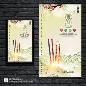 中国风唯美传统乐器笛子海报