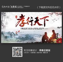 中国风孝道之孝行天下海报