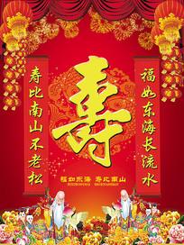 中国风祝寿海报设计