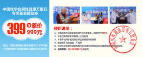 中国男性健康万里行优惠券