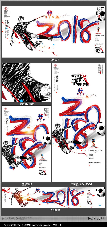 2018世界杯海报图片