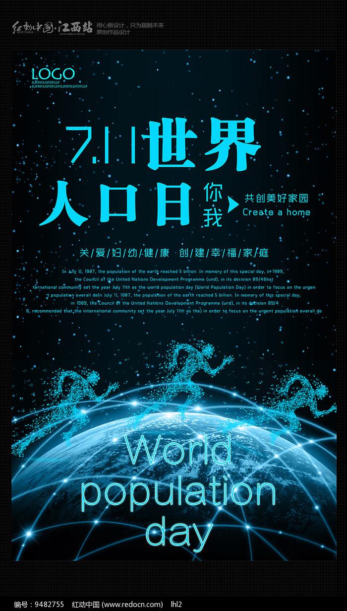 2018世界人口日宣传海报图片