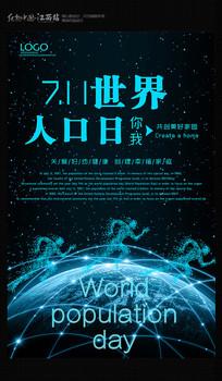 2018世界人口日宣传海报