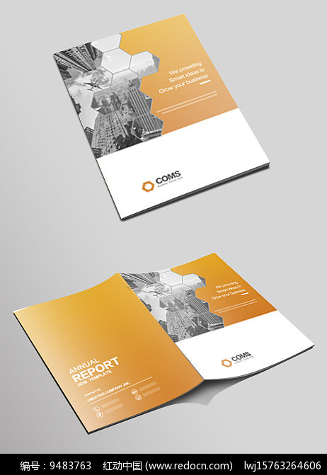 创新科技企业宣传画册封面图片