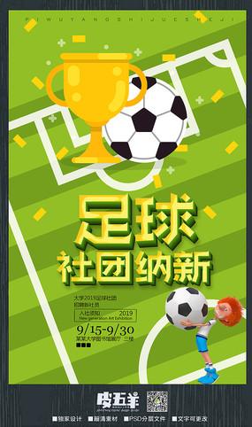 创意足球社团纳新海报