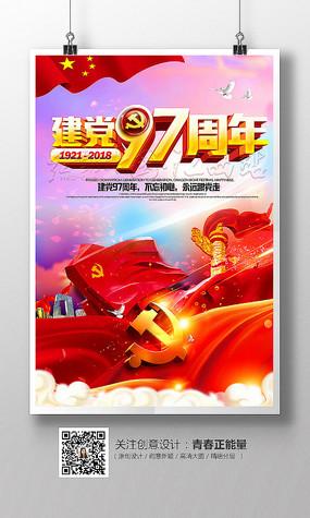 大气建党97周年宣传海报