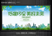 低碳环保展板设计