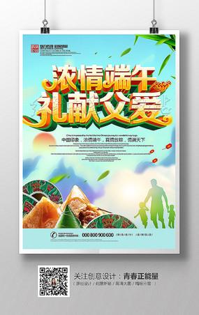 端午节父亲节双节促销海报