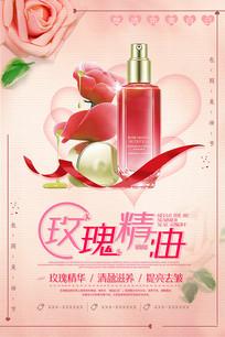 粉色玫瑰精油护肤美容海报设计