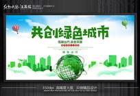 共创绿色城市环保展板