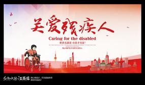 关爱残疾人宣传海报