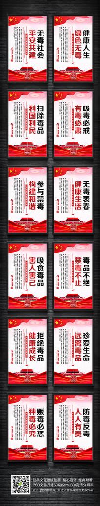 国际禁毒日主题标语宣传展板