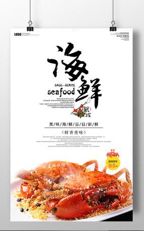 海鲜馆水产品餐馆活动海报
