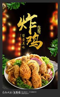 酱香美味炸鸡宣传海报