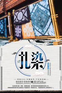 简洁中国风扎染工艺海报设计