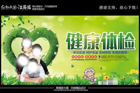 健康体检宣传海报