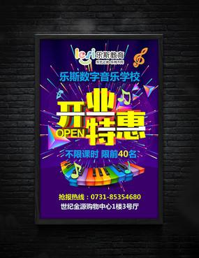教育机构开业特惠炫酷炫彩海报