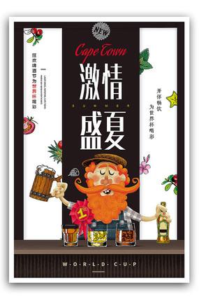 激情啤酒节促销海报