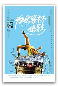 决战世界杯啤酒狂欢节海报
