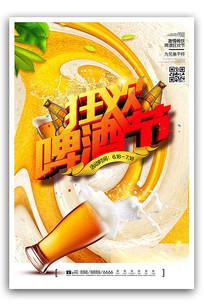 狂欢啤酒节促销海报设计
