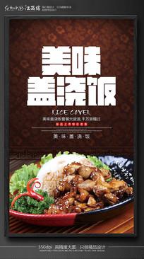 美味盖浇饭美食海报