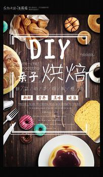 面包蛋糕烘焙宣传海报