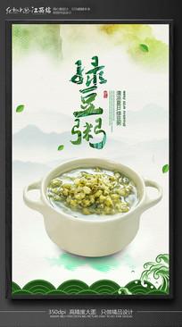 清凉绿豆粥海报