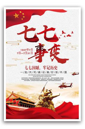 七七卢沟桥事变宣传海报